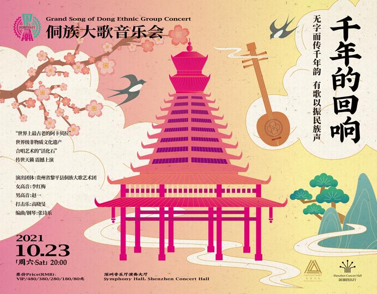 深圳音乐厅•国乐当潮 千年的回响——侗族大歌音乐会