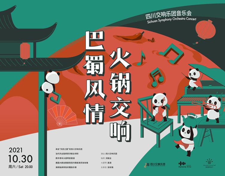 深圳音乐厅•国乐当潮 巴蜀风情 火锅交响——四川交响乐团音乐会